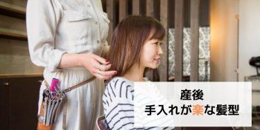 産後の髪型のおすすめは?育児中のお手入れが楽なヘアスタイルを紹介