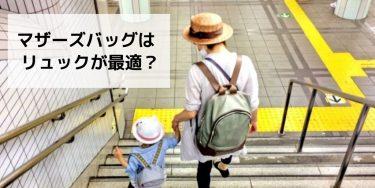 子育て中のマザーズバッグはリュックが最適?失敗しない選び方を紹介