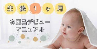 【生後1ヵ月】お風呂デビューはこれを読めばワンオペでも大丈夫!