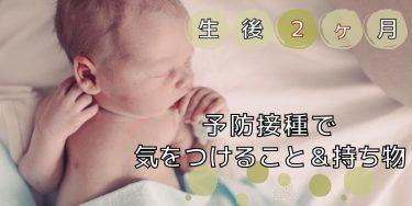 【生後2ヶ月】予防接種で気をつけることは?持ち物は何が必要?