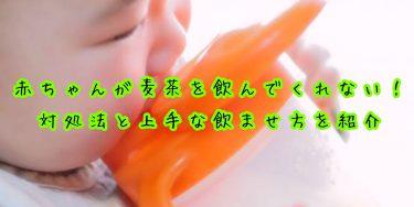 赤ちゃんが麦茶を飲んでくれない!対処法と上手に飲ませる方法を紹介