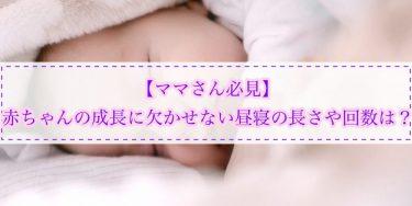 【ママさん必見】赤ちゃんの成長に欠かせない昼寝の長さや回数は?