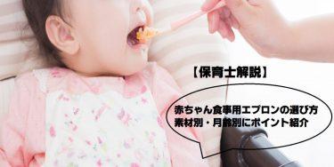 【素材・月齢別】赤ちゃん食事用エプロンおすすめ3選!保育園準備も
